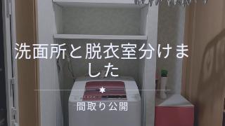 一条工務店洗面所と脱衣室