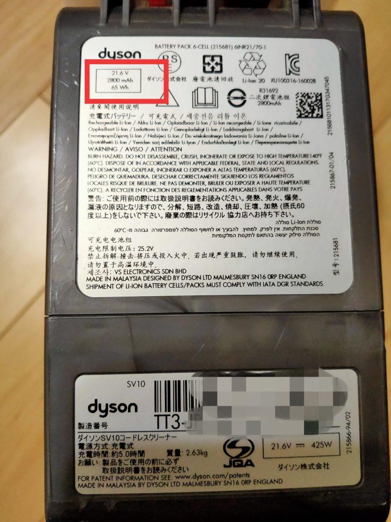ダイソンV8バッテリー