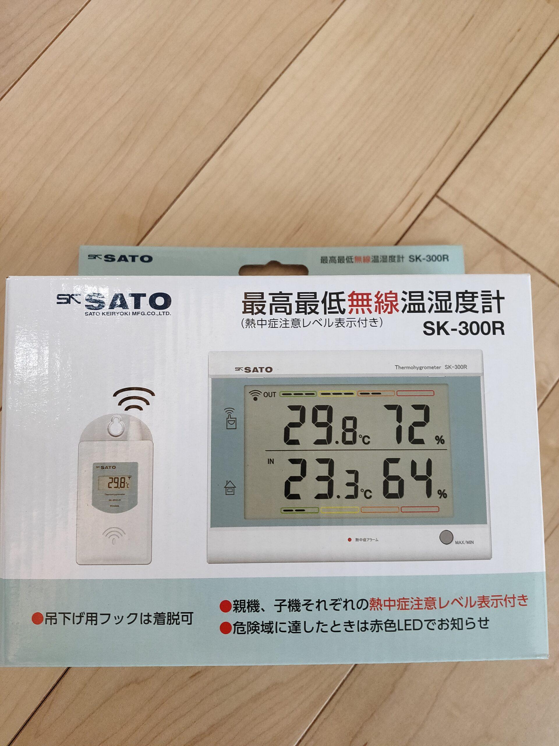 一条温度計